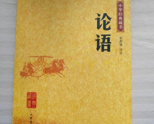Ruija - Kong Zi - Lunyu - Dao 33